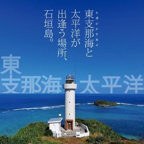 【送料無料】石垣島エッジTシャツ/東支那海(ヒガシシナカイ)ブルー