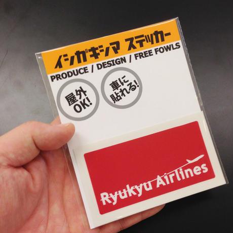 イシガキシマステッカー / 琉球航空【小】(1枚入り)