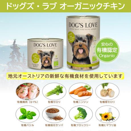 ドッグズ・ラブ【オーガニックチキン】200g × 6缶セット
