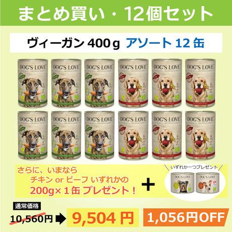 ドッグズ・ラブ 【オーガニック ヴィーガン・グリーン&レッド】詰め合わせ 400g × 12缶セット(2種 × 6缶)