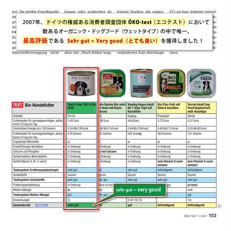 ドッグズ・ラブ【オーガニックビーフ】400g × 12缶セット