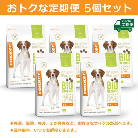 【おトクな定期便・5個セット】フォッカービオドッグ(成犬用)無添加オーガニックドッグフード 2.5kg 【送料無料】