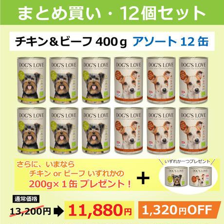 ドッグズ・ラブ【オーガニックチキン】&【オーガニックビーフ】詰め合わせ 400g × 12缶セット(2種 × 6缶)
