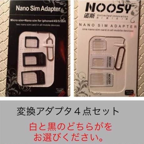 純正品 Apple iPhone Nano SIM MicroSIM 変換アダプタ 4点セット