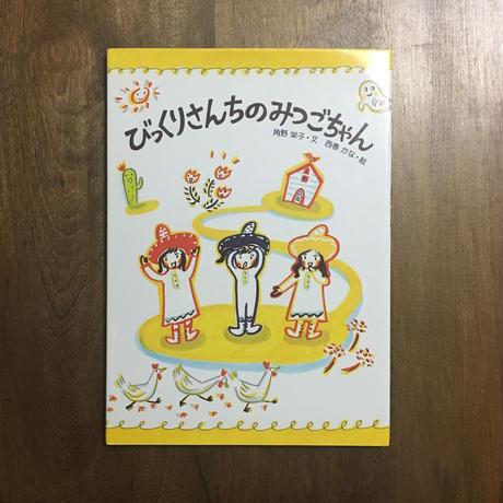 「びっくりさんちのみつごちゃん」角野栄子 文 西巻かな 絵