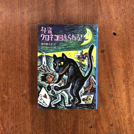 「怪盗クロネコ団あらわる!」岡田貴久子 作 スズキコージ 絵