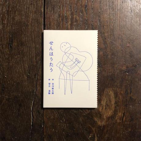 「せんはうたう」谷川俊太郎 詩 望月通陽 絵