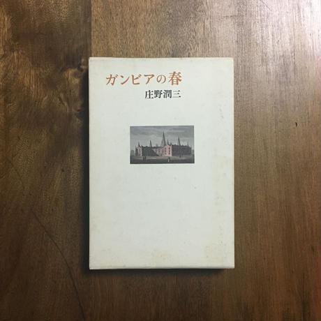 「ガンビアの春」庄野潤三
