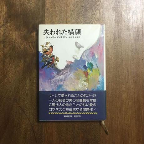 「失われた横顔」フランソワーズ・サガン 宇野亜喜良 装幀