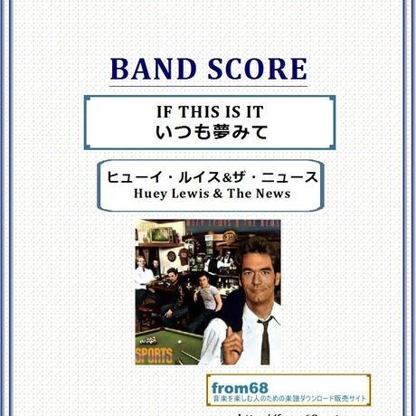 ヒューイ・ルイス&ザ・ニュース (Huey Lewis & The News) / いつも夢みて (IF THIS IS IT) バンド・スコア (TAB譜) 楽譜