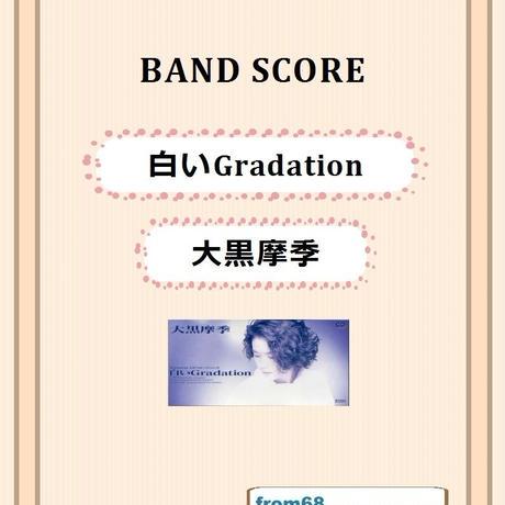 大黒摩季 / 白いGradation バンド・スコア (TAB譜)  楽譜