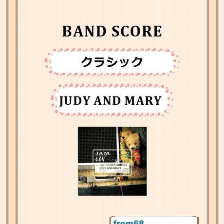 JUDY AND MARY (ジュディ・アンド・マリー)  /  クラシック   バンド・スコア(TAB譜) 楽譜