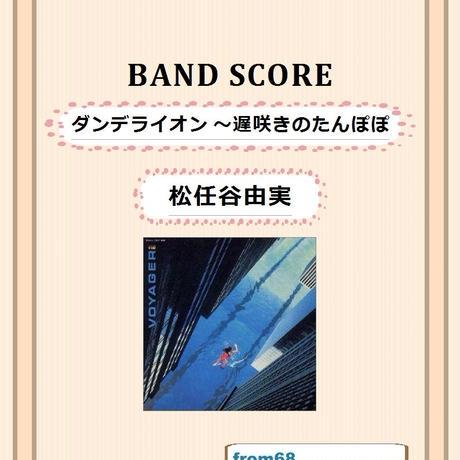 松任谷由実   / ダンデライオン ~遅咲きのたんぽぽ バンド・スコア(TAB譜) 楽譜