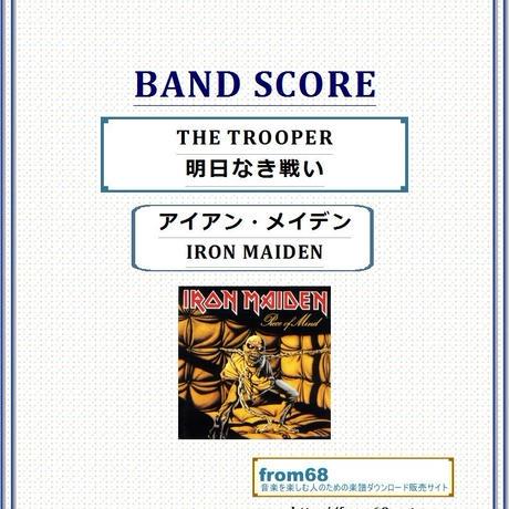 アイアン・メイデン (IRON MAIDEN) / THE TROOPER (明日なき戦い) バンド・スコア(TAB譜) 楽