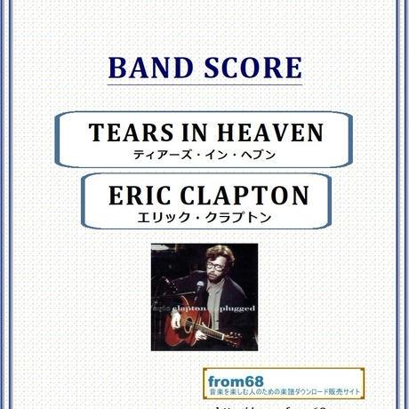 エリック・クラプトン(ERIC CLAPTON) / ティアーズ・イン・ヘブン(TEARS IN HEAVEN) バンド・スコア(TAB譜) 楽譜