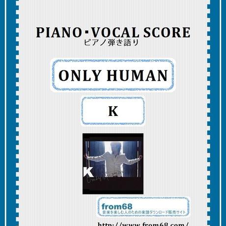 ONLY HUMAN / K ピアノ弾き語り譜 楽譜