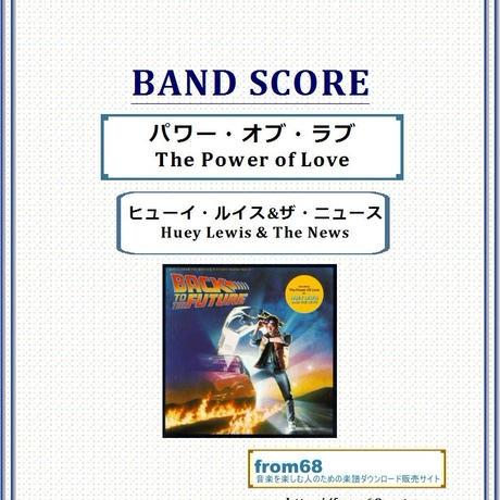 ヒューイ・ルイス&ザ・ニュース (Huey Lewis & The News) / パワー・オブ・ラブ(The Power of Love)  バンド・スコア (TAB譜) 楽譜