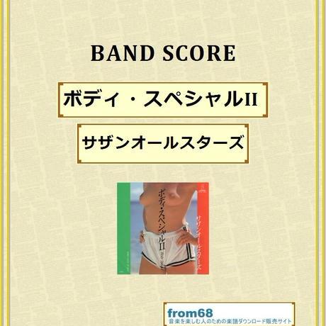 サザンオールスターズ /  ボディ・スペシャルII  バンド・スコア(TAB譜)  楽譜