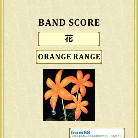 ORANGE RANGE (オレンジレンジ)  / 花  バンド・スコア(TAB譜) 楽譜