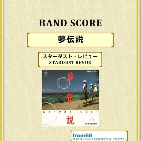 スターダスト・レビュー(STARDUST REVUE)/ 夢伝説  バンド・スコア(TAB譜) 楽譜