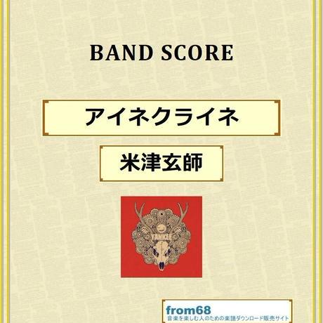 米津玄師 / アイネクライネ バンド・スコア (TAB譜) 楽譜