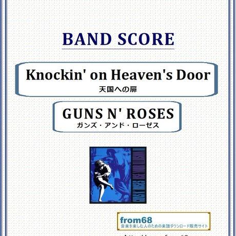 ガンズ・アンド・ローゼス(GUNS N' ROSES)  / Knockin' on Heaven's Door バンド・スコア(TAB譜)) 楽譜