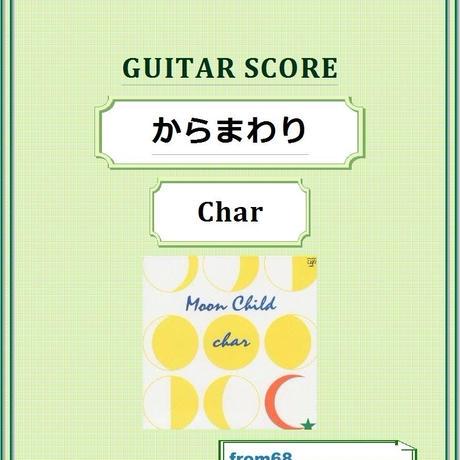 Char(チャー) /  からまわり ギター・スコア(TAB譜) 楽譜