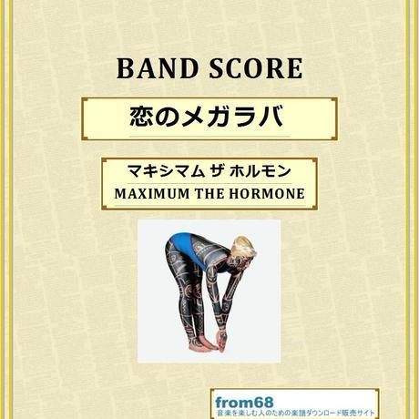マキシマム ザ ホルモン (MAXIMUM THE HORMONE) / 恋のメガラバ バンド・スコア(TAB譜) 楽譜