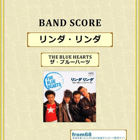 THE BLUE HEARTS (ザ・ブルーハーツ) / リンダ・リンダ  バンド・スコア(TAB譜)  楽譜