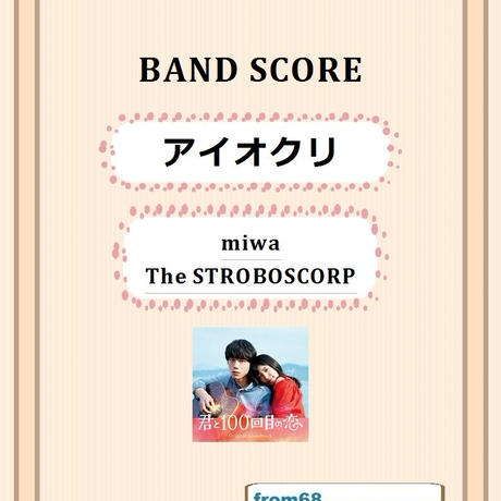 miwa (The STROBOSCORP) / アイオクリ バンド・スコア(TAB譜) 楽譜