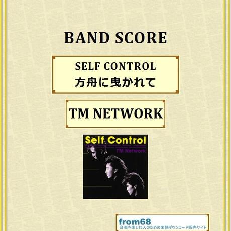 TMN (TM NETWORK) / SELF CONTROL (方舟に曳かれて)  バンド・スコア(TAB譜)  楽譜