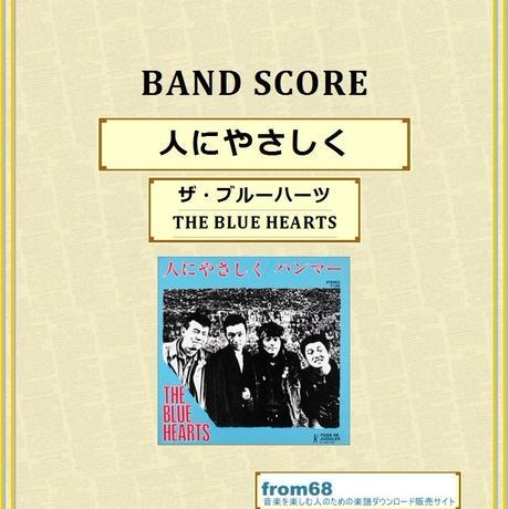 THE BLUE HEARTS (ザ・ブルーハーツ) / 人にやさしく  バンド・スコア(TAB譜)  楽譜