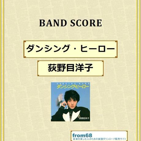 荻野目洋子 / ダンシング・ヒーロー バンド・スコア (TAB譜)  楽譜