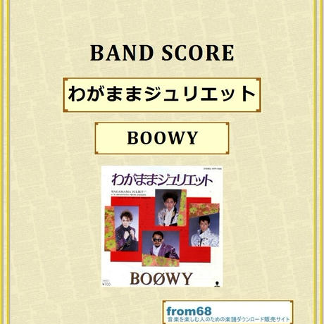 BOOWY(ボーイ) / わがままジュリエット バンド・スコア(TAB譜)  楽譜