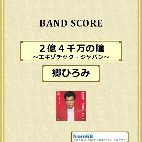 郷ひろみ / 2億4千万の瞳 ~エキゾチック・ジャパン~ バンド・スコア(TAB譜) 楽譜