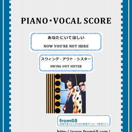 スウィング・アウト・シスター(SWING OUT SISTER) /  あなたにいてほしい(NOW YOU'RE NOT HERE)  VOCAL, PIANO譜 楽譜