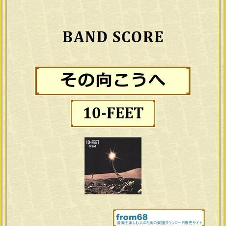 10-FEET / その向こうへ バンド・スコア(TAB譜) 楽譜