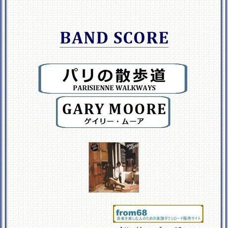ゲイリー・ムーア (GARY MOORE) / パリの散歩道(PARISIENNE WALKWAYS)  バンド・スコア(TAB譜) 楽譜