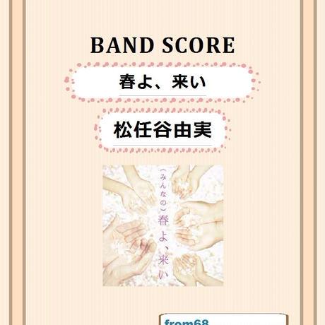 松任谷由実 / 春よ、来い バンド・スコア 楽譜