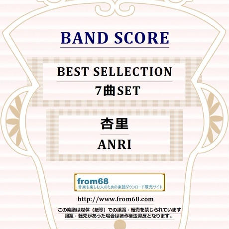 【7曲SET】杏里 ( ANRI ) BEST SELLECTION バンド・スコア 楽譜