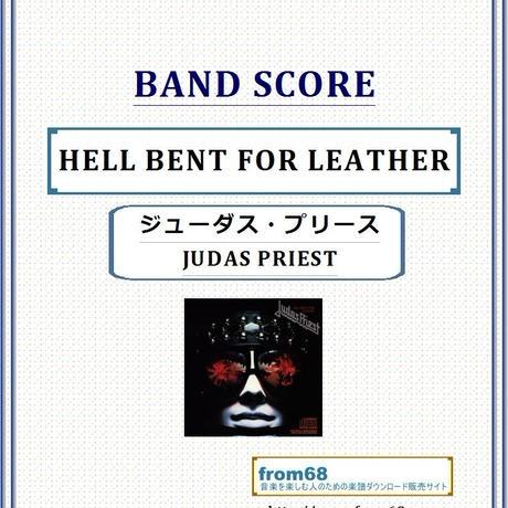 ジューダス・プリースト(JUDAS PRIEST) / HELL BENT FOR LEATHER (殺戮の聖典)(TAB譜) バンド・スコア 楽譜