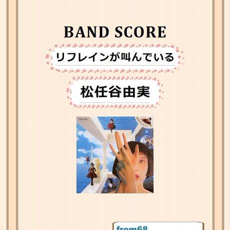 松任谷由実  /  リフレインが叫んでいる バンド・スコア (TAB譜) 楽譜