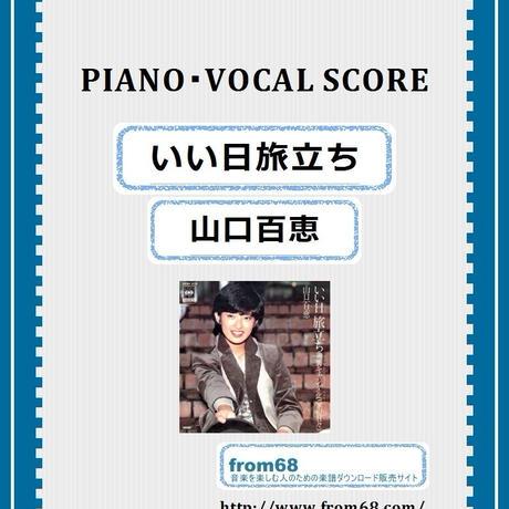 山口百恵  /  いい日旅立ち  ピアノ弾き語り譜  楽譜