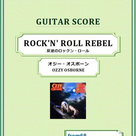 オジー・オスボーン( OZZY OSBOURNE) / 反逆のロックン・ロール(ROCK'N' ROLL REBEL) ギター・スコア(TAB譜)