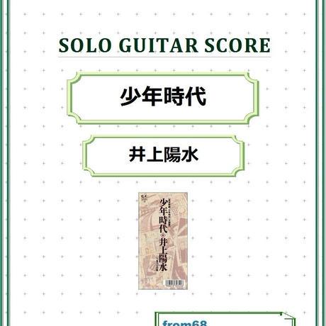少年時代 / 井上陽水 ソロ・ギター  スコア (TAB譜)  楽譜