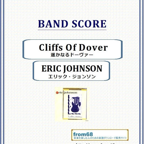 エリック・ジョンソン(ERIC JOHNSON)  /  遥かなるドーヴァー(Cliffs Of Dover) バンド・スコア(TAB譜) 楽譜