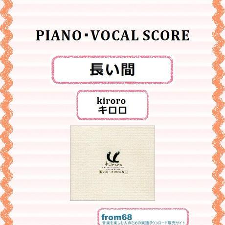 kiroro (キロロ)  /  長い間  ピアノ弾き語り譜 楽譜