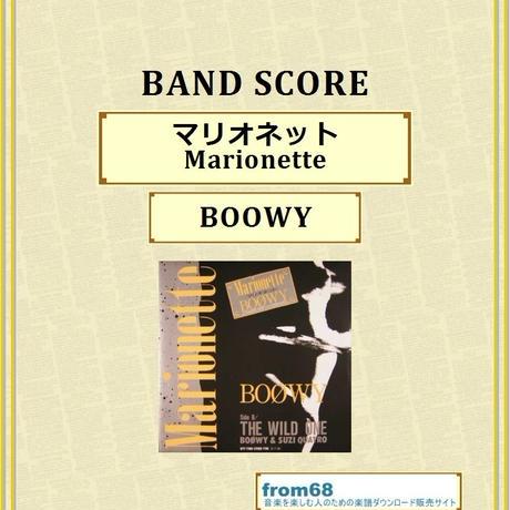 BOOWY(ボーイ) / マリオネット(Marionette) バンド・スコア(TAB譜)  楽譜