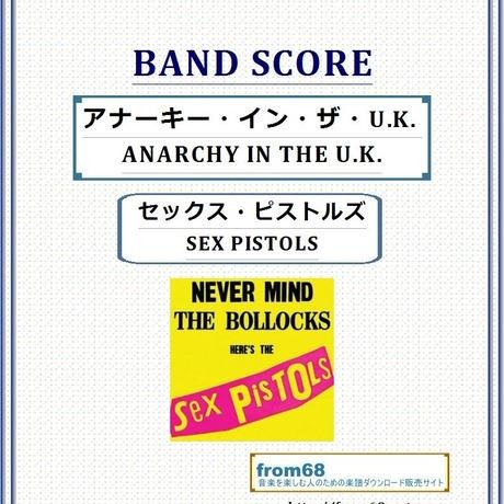 セックス・ピストルズ (SEX PISTOLS)  / アナーキー・イン・ザ・U.K. (ANARCHY IN THE U.K.)  バンド・スコア(TAB譜) 楽譜