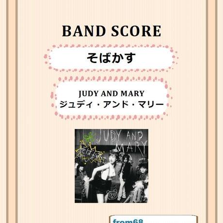 JUDY AND MARY (ジュディ・アンド・マリー)  /  そばかす   バンド・スコア(TAB譜) 楽譜